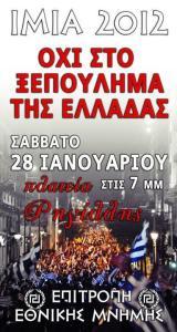 ΜΝΗΜΗ ΙΜΙΩΝ 2012 - ΝΥΧΤΑ ΗΡΩΩΝ