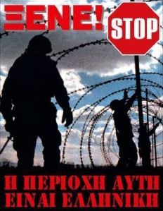 Το 83% των Ελλήνων δηλώνει το αυτονόητο : Έξω τώρα οι λαθρομετανάστες!