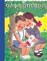 Ερώτηση για την αλλοίωση της Γραμματικής στο σχολικό εγχειρίδιο της Ε΄ και ΣΤ΄ Δημοτικού