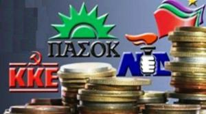 Στην πλάτη του ελληνικού λαού τα δάνεια των κομμάτων