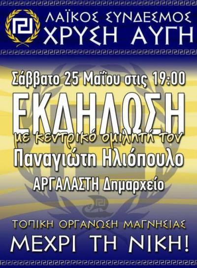 afisa-argalasti__large