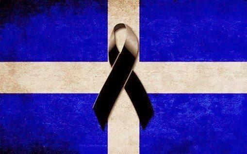 ΟΧΙ άλλο ΑΙΜΑ Ελλήνων!
