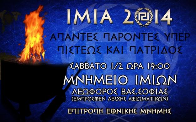 IMIA ΣΤΙΚΥ3