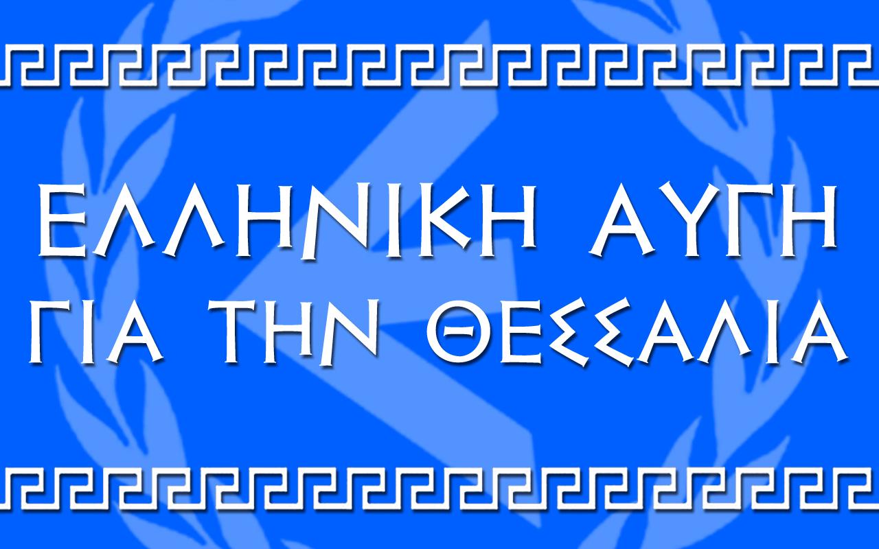 ΕΛΛΗΝΙΚΗ ΑΥΓΗ ΓΙΑ ΤΗ ΘΕΣΣΑΛΙΑ
