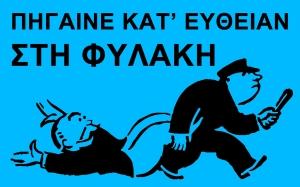 kateyueian-sth-fylakh